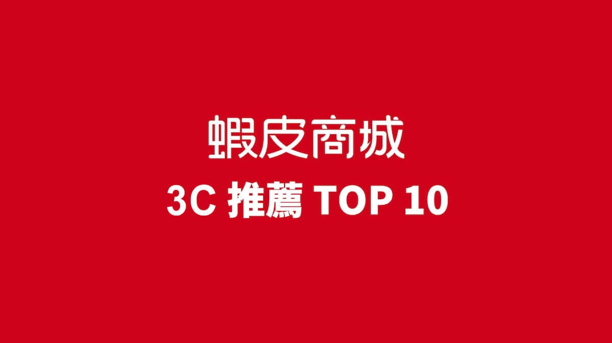 蝦皮商城3C熱門商品推薦top10:Apple、三星…下單享現金回饋
