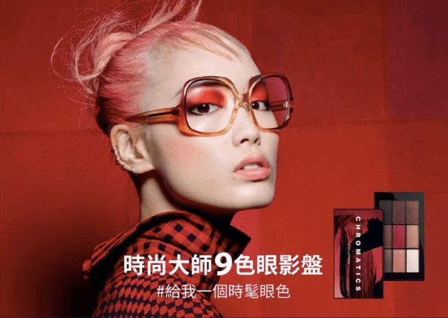 【Shu uemura 植村秀】時尚大師9色眼影盤