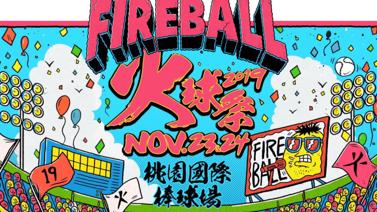 狂嗨一波!2019 火球祭 fireball fest. 懶人包:日期、購票資訊、節目整理