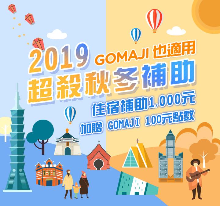 gomaji秋冬旅遊補助
