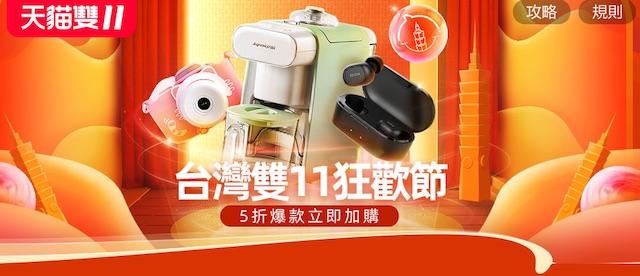 天貓雙11 台灣雙11