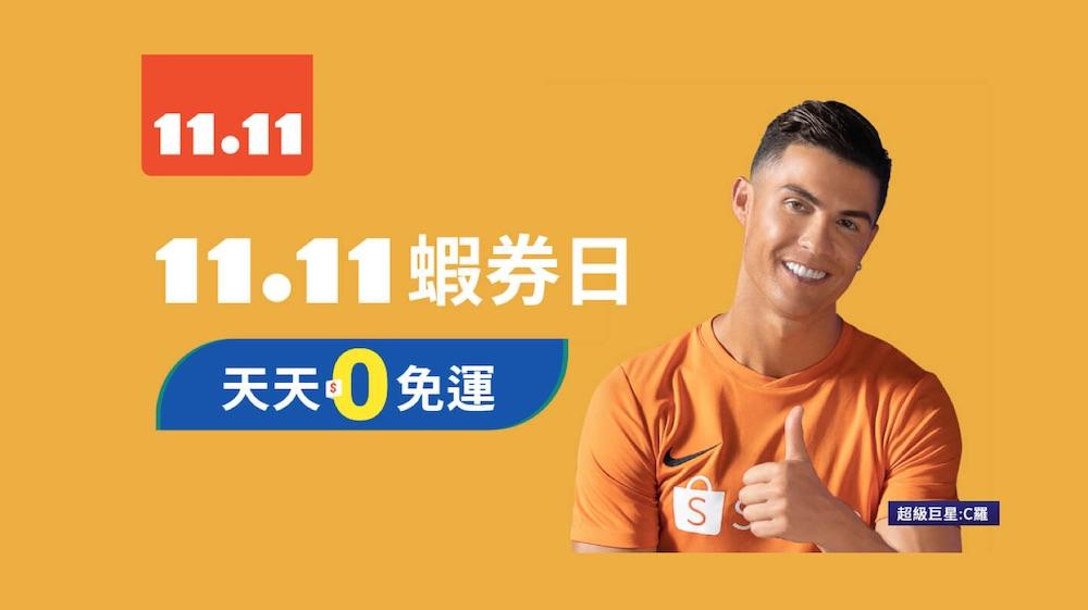 1111特輯 | 蝦皮雙11活動懶人包:必搶好康、刷卡優惠,一起嗨購吧