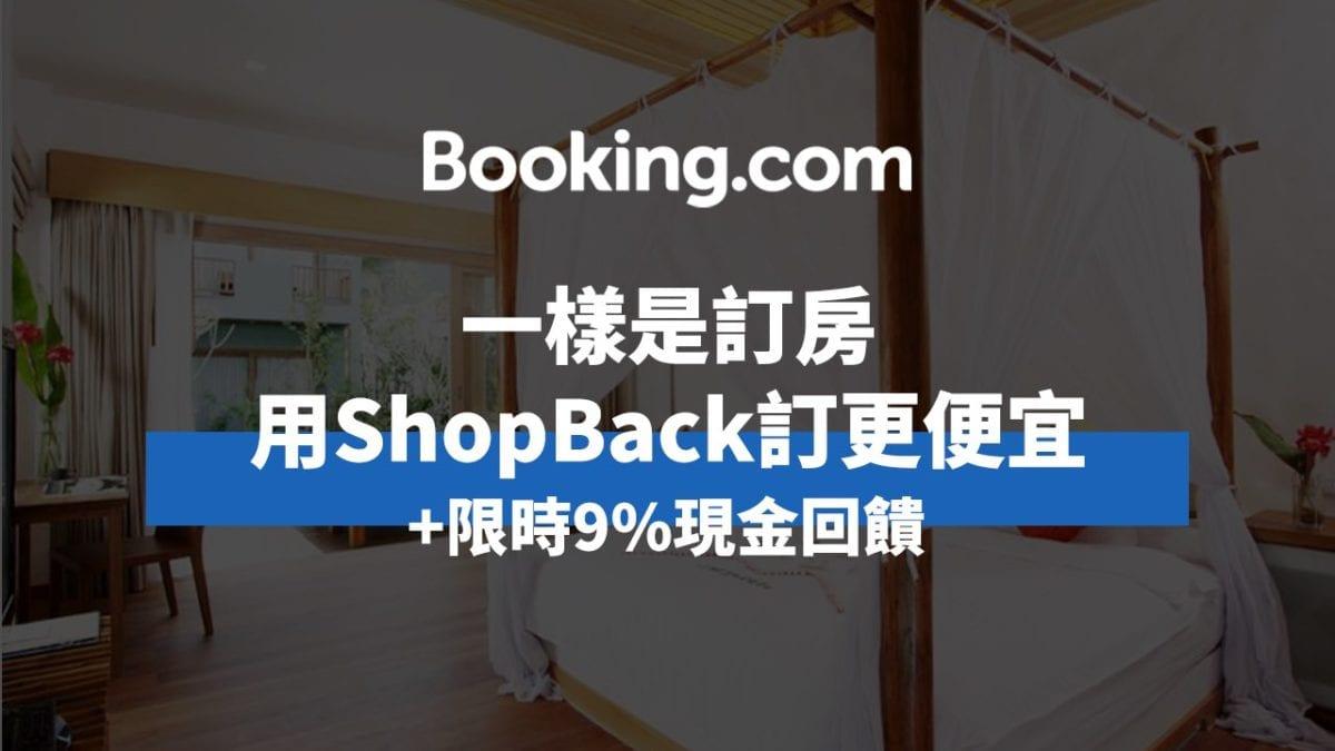 10/16截止!用ShopBack下訂Booking.com,享受限時9%現金回饋