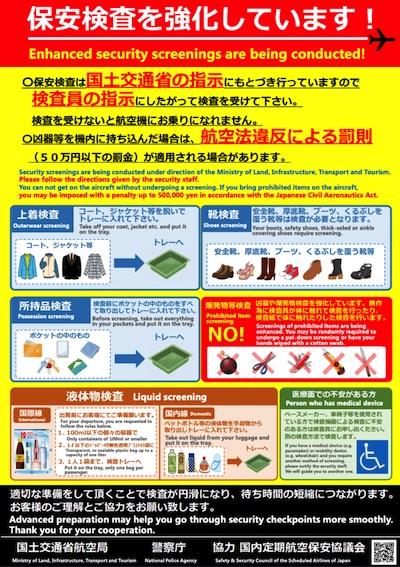 日本機場全面加強安檢