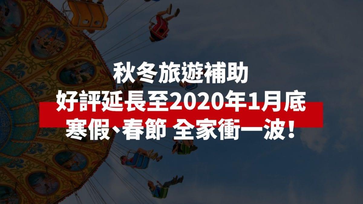 秋冬旅遊補助延長!住宿最高現省2000、離島旅遊加碼整理