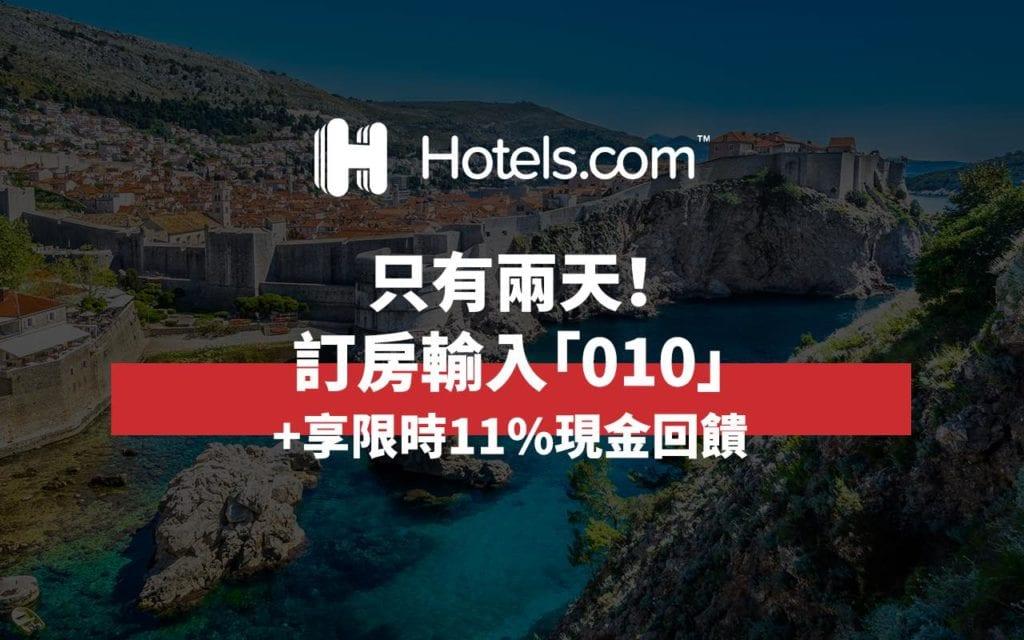 hotels.com 加碼