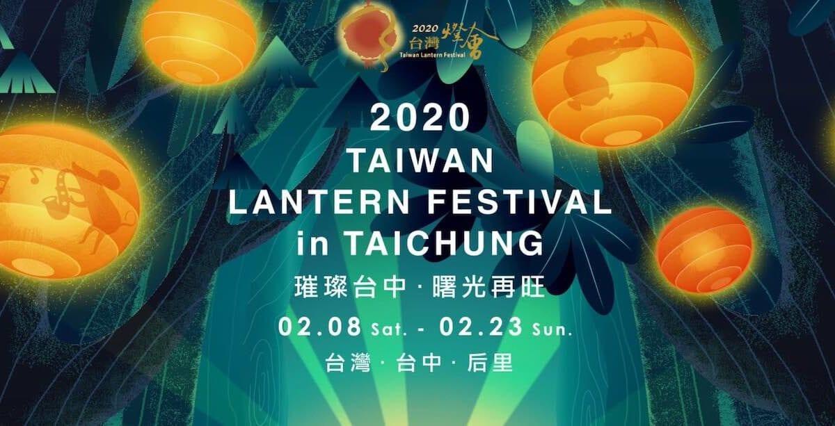 台灣燈會在台中!燈會活動攻略:交通、地點、時間與景點整理