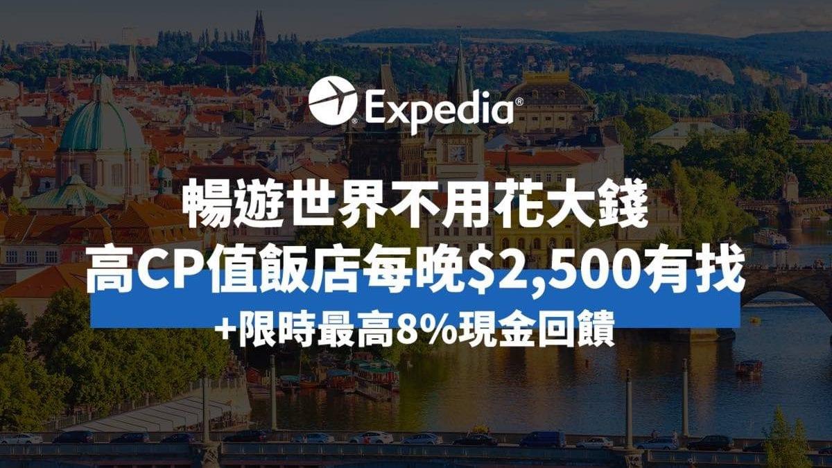 跨年旅遊開打!Expedia 高CP值訂房+ShopBack 限時最高8%現金回饋