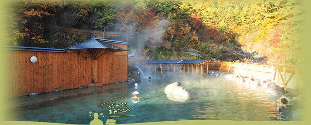 西之河原露天浴場(草津溫泉)