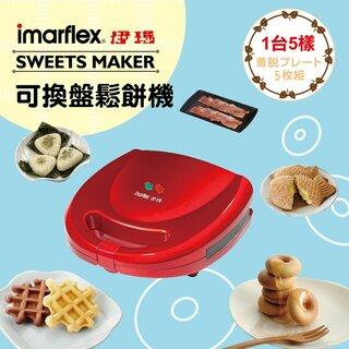 日本鬆餅機 日本伊瑪 5合1烤盤鬆餅機