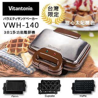 日本鬆餅機 日本Vitantonio 3合1多功能鬆餅機