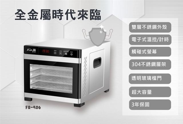 パンの鍋不鏽鋼乾果機