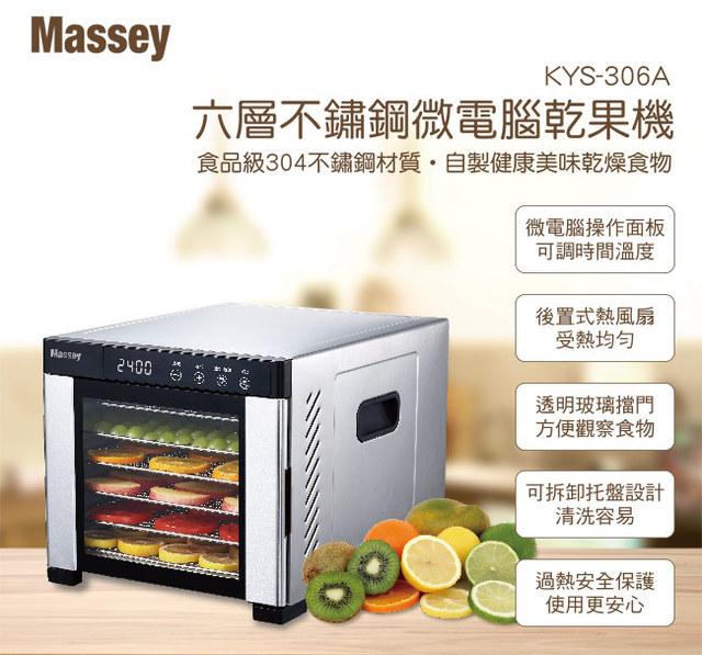 Massey六層不鏽鋼微電腦乾果機