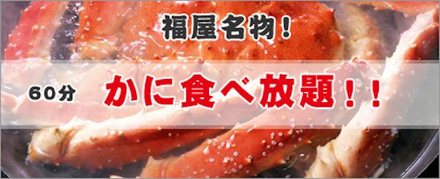 螃蟹的福屋