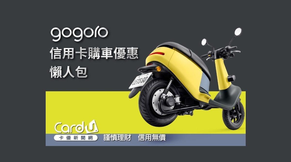 想買Gogoro?2019 Gogoro 信用卡購車優惠、分期0利率活動整理