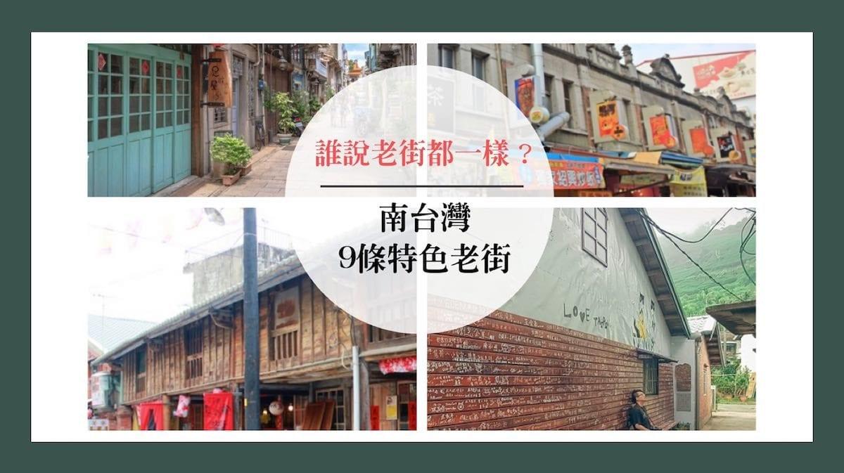台灣南部旅遊|南部老街一日遊大搜密,嘉義、台南、高雄超好逛