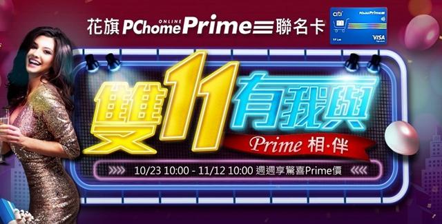 pchome雙11活動