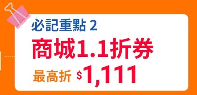 1.1折券 最高折1111