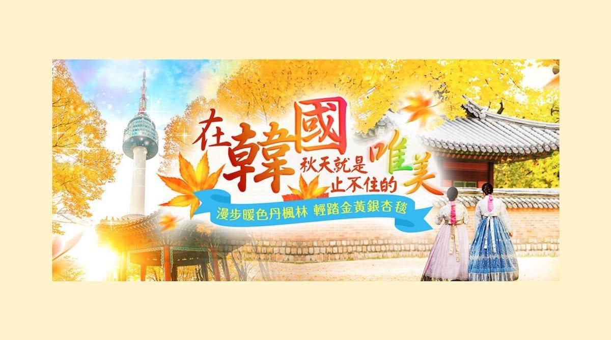 東南旅遊 韓國賞楓團推薦top10:韓屋漫步、大啖秋蟹賞紅葉!