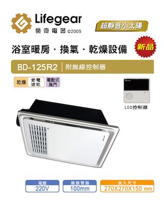 樂奇 浴室暖風乾燥機