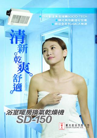 順光多功能浴室暖風乾燥機
