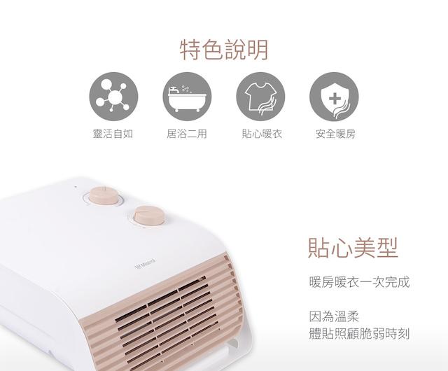 美寧 烘暖機浴室暖風機
