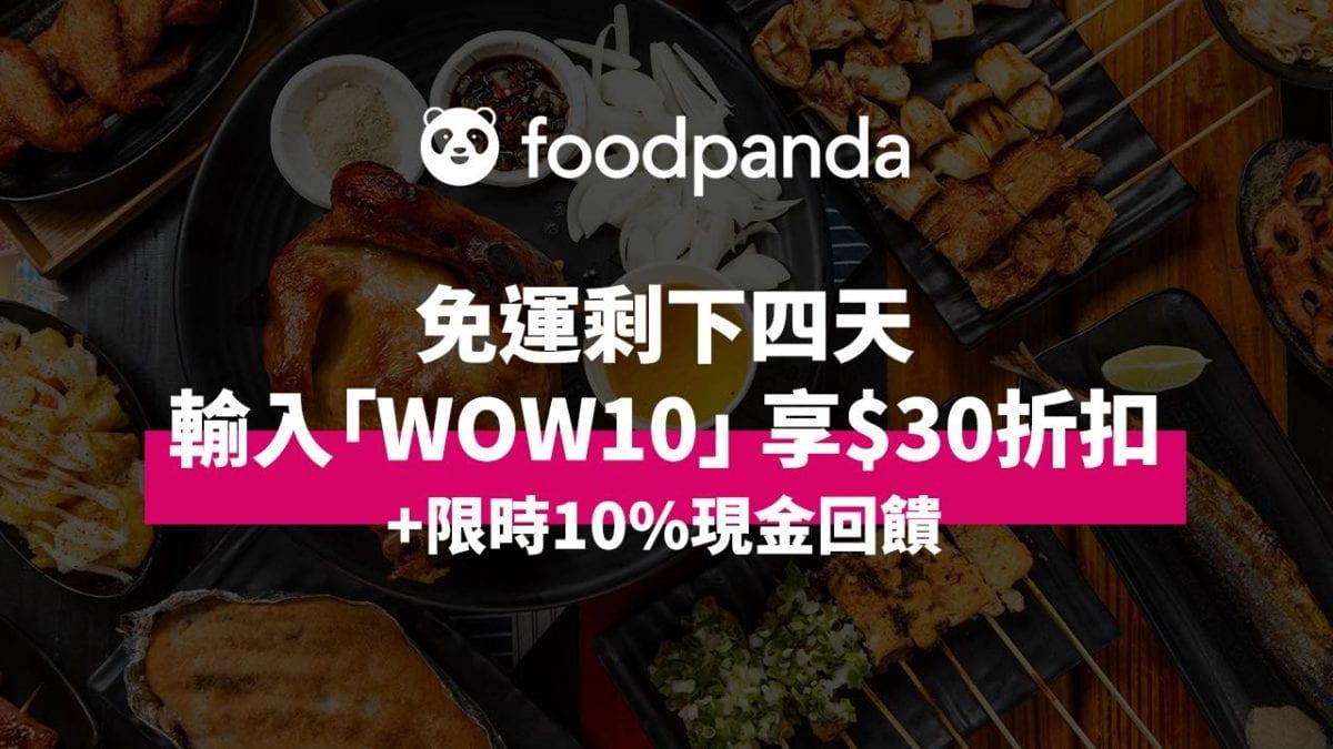 吃貨注意!foodpanda免運倒數,ShopBack給你限時最高10%現金回饋