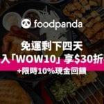foodpanda 加碼