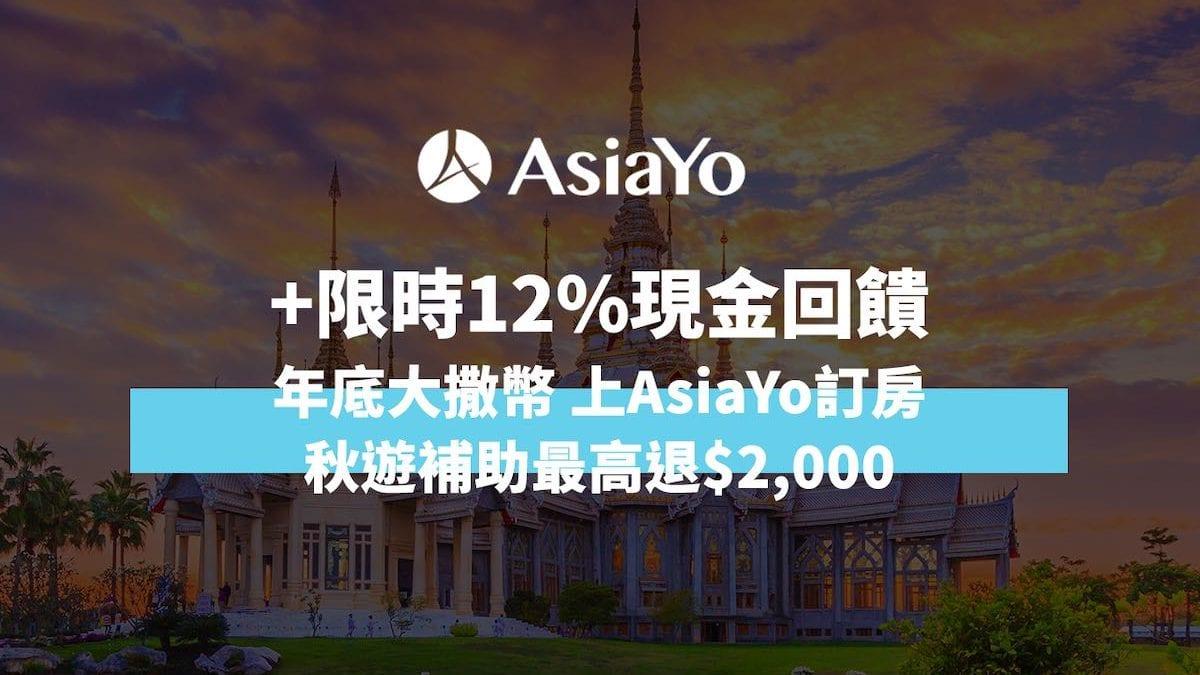 年末旅行上AsiaYo!秋冬訂房補助最高退$2,000+限時12%現金回饋