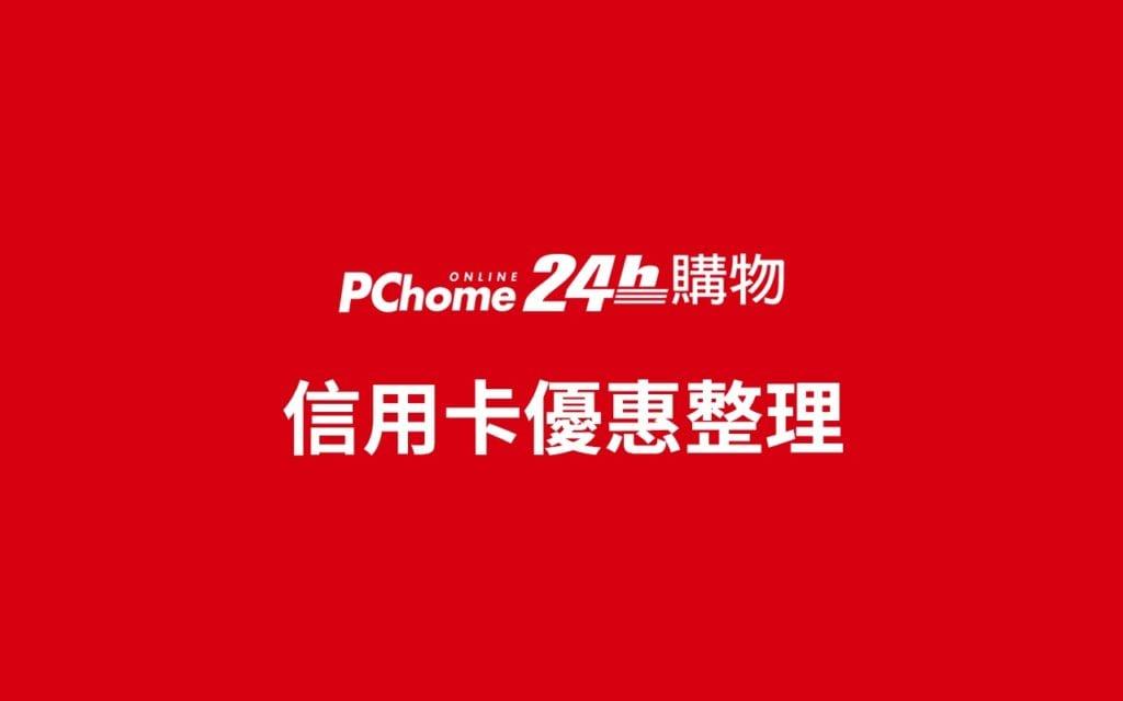 pchome11月活動