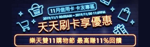 2019樂天雙11