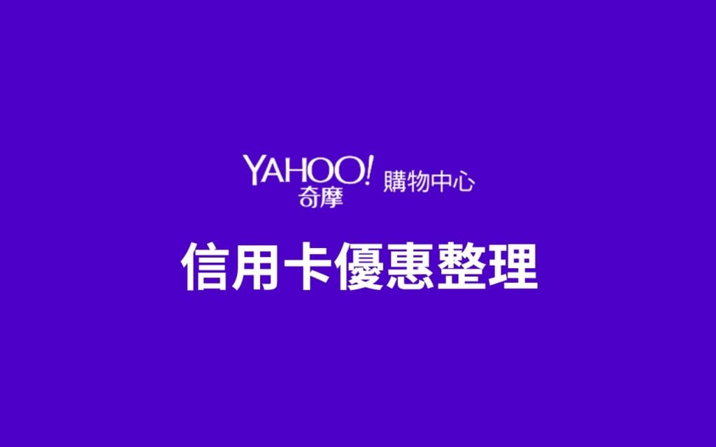 2019 11月Yahoo購物信用卡優惠
