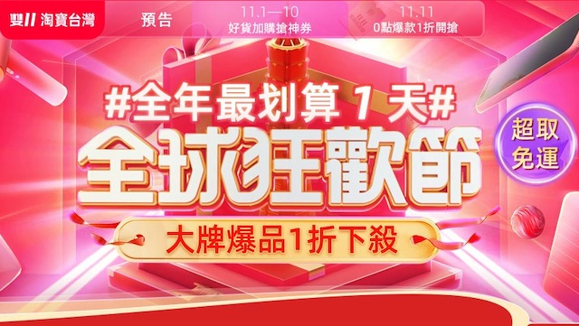 淘寶台灣 雙11