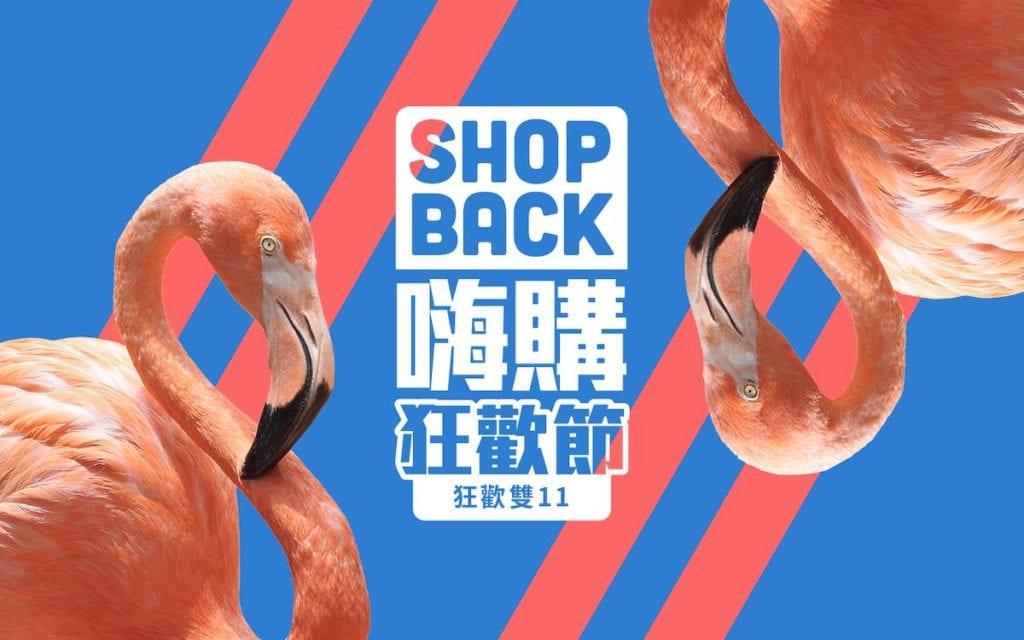 shopback 1111
