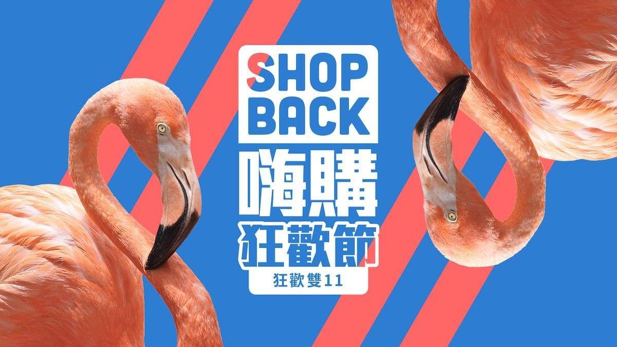 1111 特輯|2019 ShopBack 狂歡雙11:天天加碼、商家折上折優惠嗨購