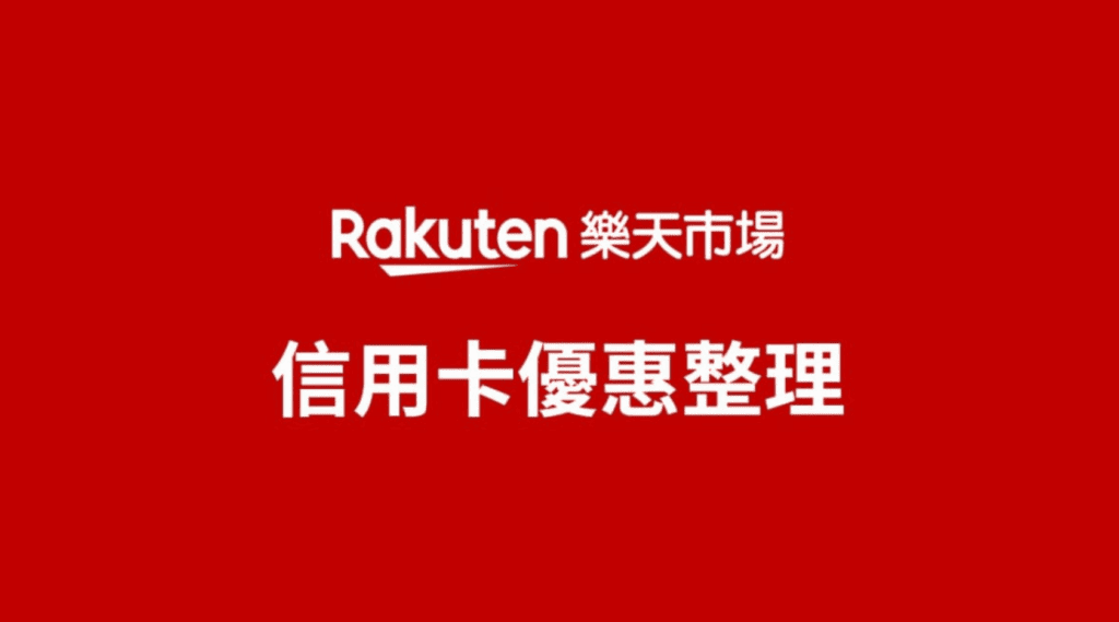 rakuten_card_promo_nov_2019