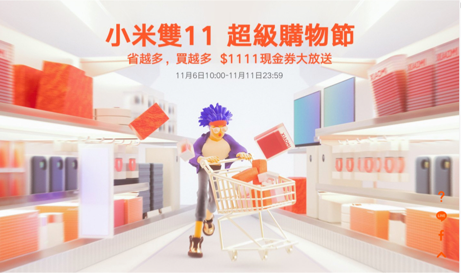 1111特輯|2020 小米雙11超級購物節攻略:優惠活動、下殺折扣整理