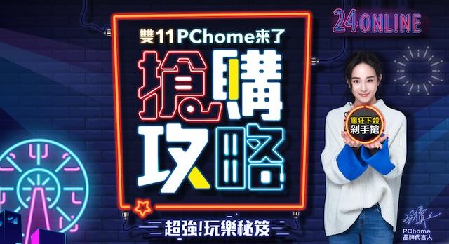 pchome 雙11 優惠 2019