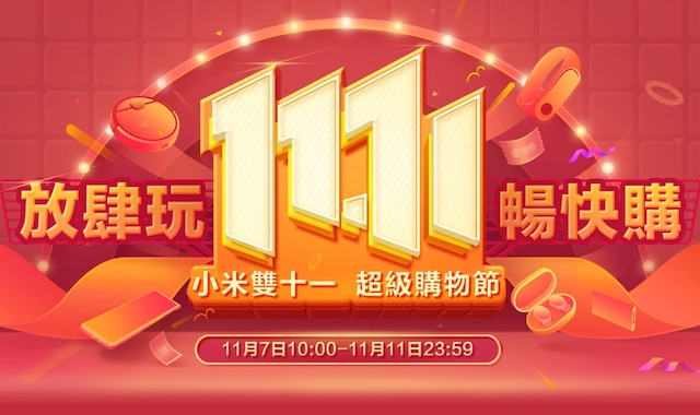 小米 雙11 優惠 2019