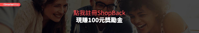 點我註冊ShopBack,現賺100元獎勵金!