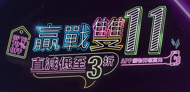 特力+ 雙11 優惠 2019
