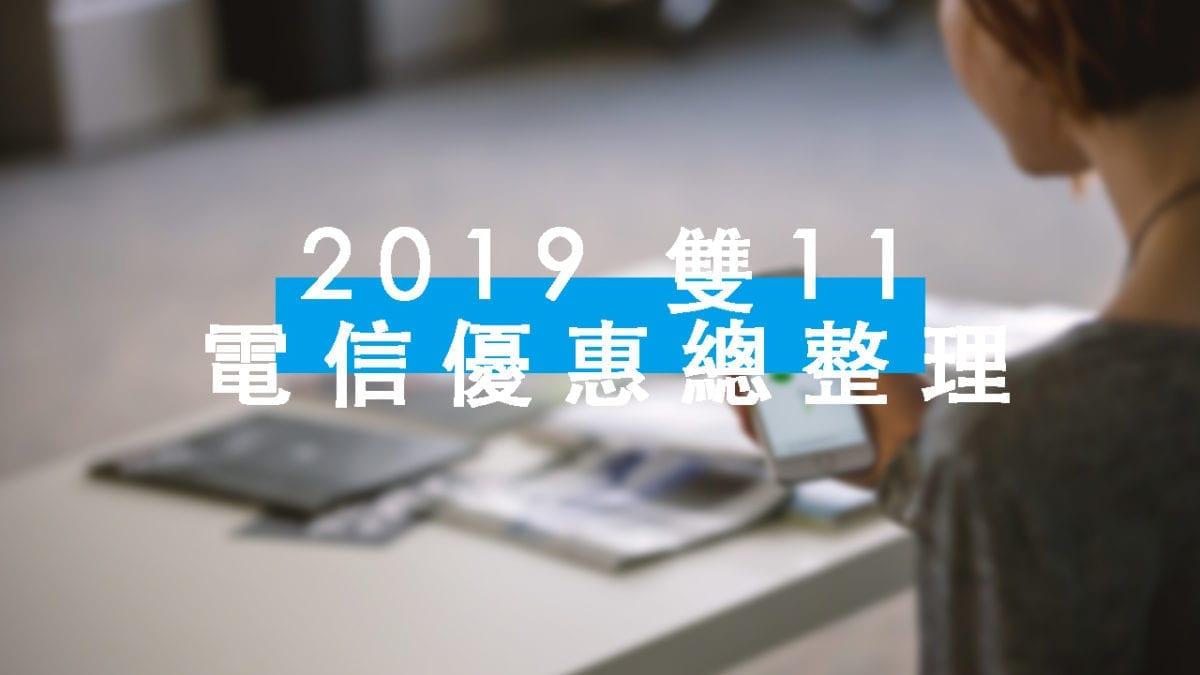 1111特輯|雙11電信方案:中華電、台哥大、遠傳…優惠情報整理