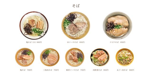 亀そば 沖繩麵