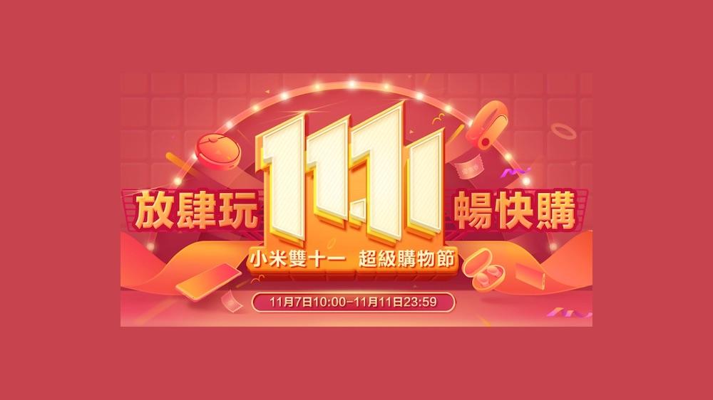 1111特輯|小米雙11超級購物節攻略:優惠活動、刷卡好康整理