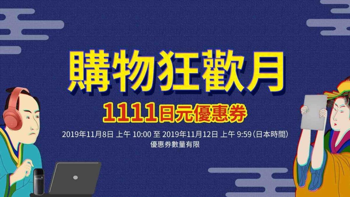 1111特輯 日本樂天雙11懶人包:優惠活動、刷卡好康等你搶