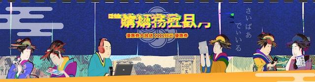日本樂天 1111日元優惠券