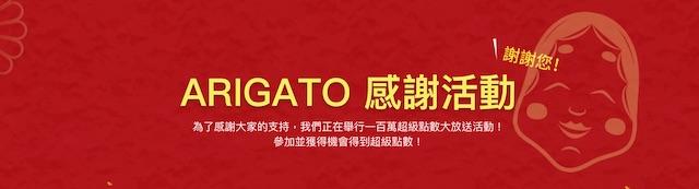 日本樂天 ARIGATO 感謝活動