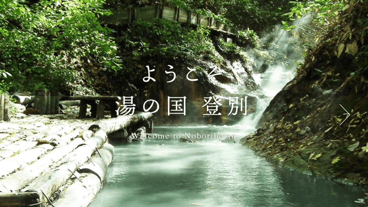 北海道旅遊|登別平價溫泉住宿推薦,親子旅遊、背包客自助都ok