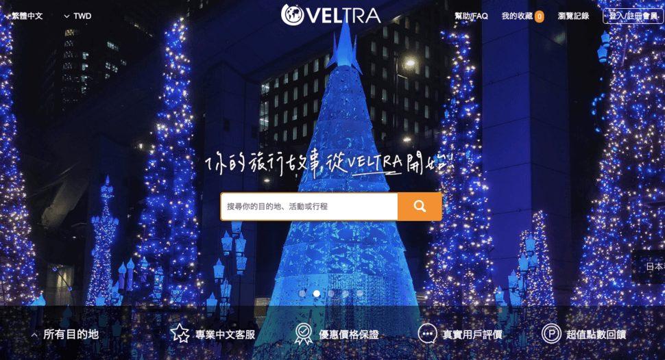 日本自助好幫手!VELTRA 網購教學懶人包:註冊、下單、常見問題整理