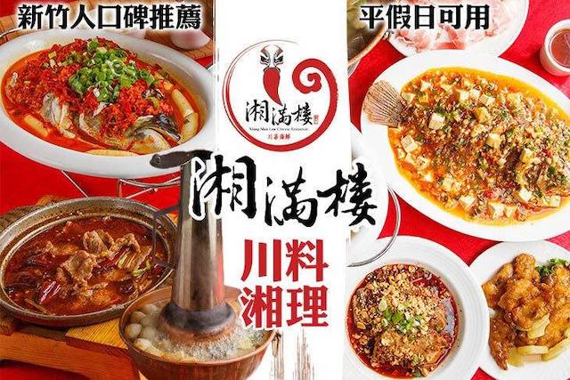 新竹年夜飯餐廳 湘滿樓川湘料理餐廳
